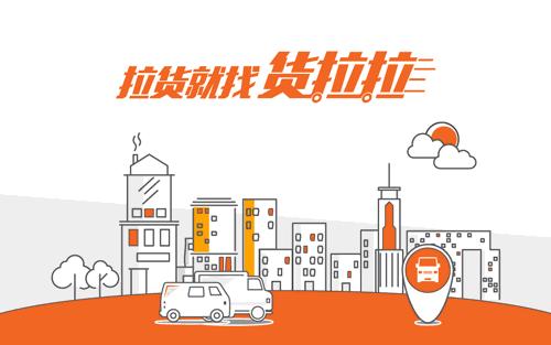 同城货运O2O领军企业货拉拉亮相第十二届深圳物博会