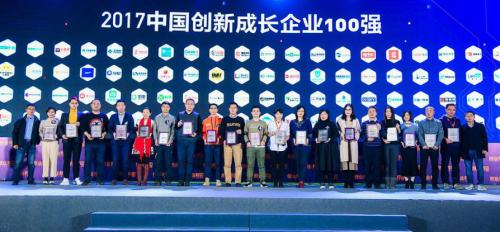 """货拉拉获颁创业邦""""2017中国年度创新成长企业100强"""""""