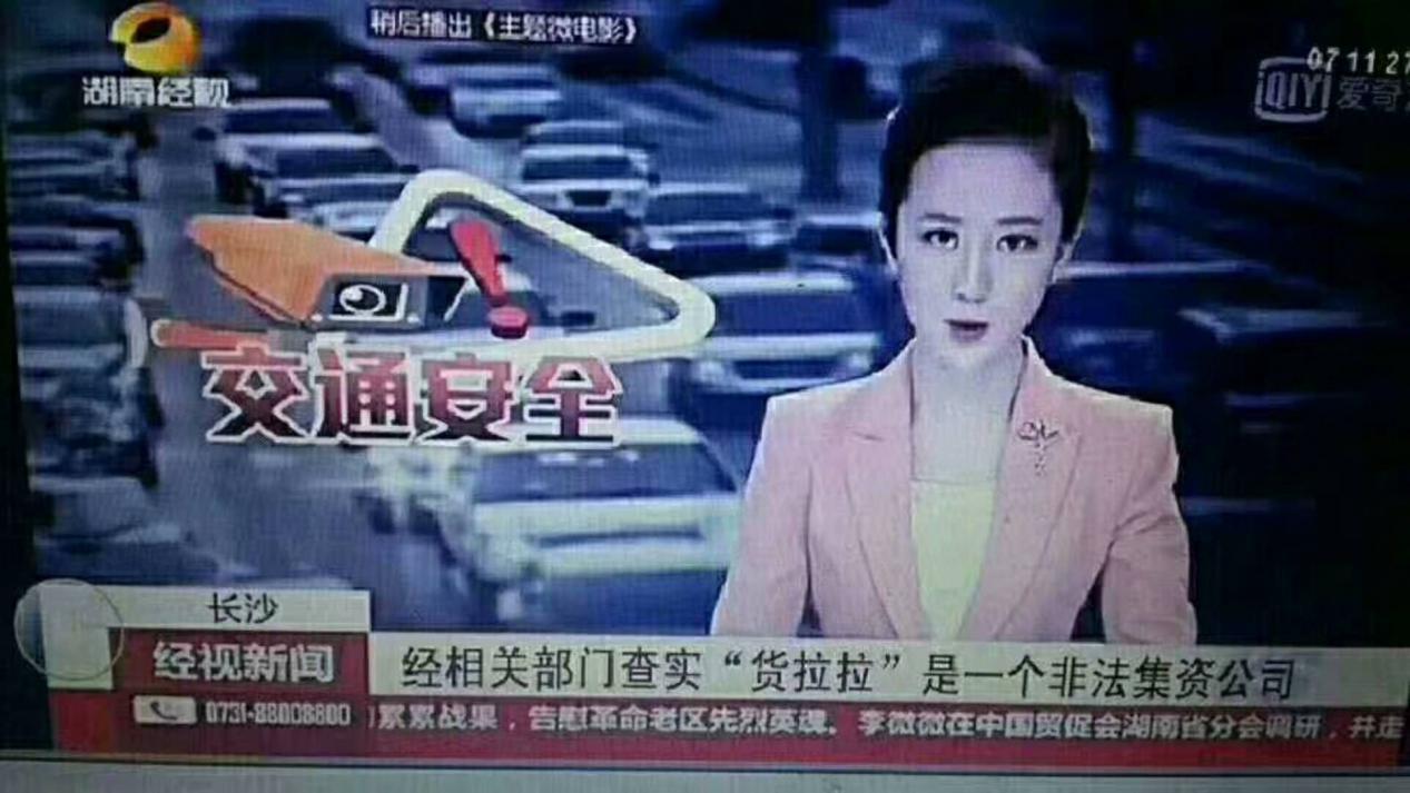 虚假新闻报道