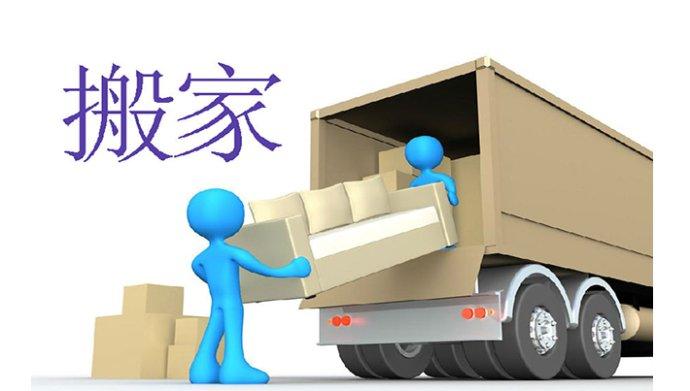 如何选择搬家拉货车,选择搬家公司注意事项