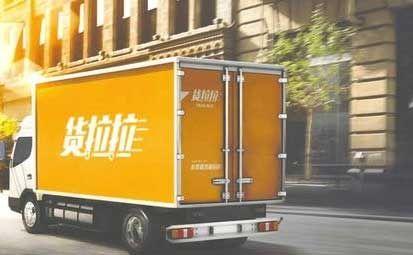 货拉拉入选2017中国独角兽榜单