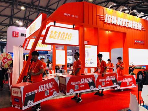 货拉拉亮相亚洲物流双年展 企业版产品发力2B市场