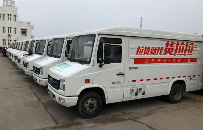 电车帮100台电动货车加入货拉拉 共推绿色货运发展
