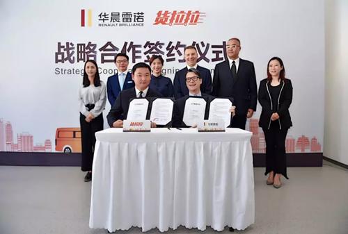 货拉拉与华晨雷诺战略联盟 推动城市智慧物流发展