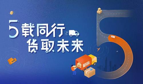 """同城货运平台货拉拉的""""风雨五年"""""""