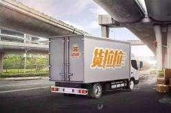 货拉拉业内首次实现搬运费标准化