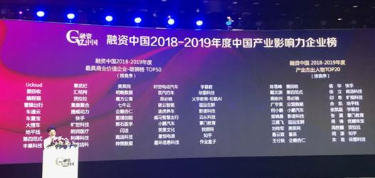 货拉拉荣膺融资中国最具商业价值企业雄狮榜