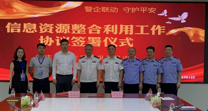货拉拉与重庆市公安局达成战略合作 共同维护社会安全