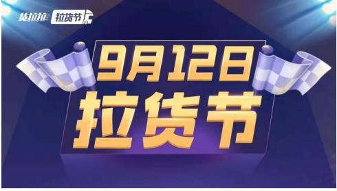 """货拉拉""""拉货节""""劲爆登场 奏响""""金九银十""""的狂欢曲"""
