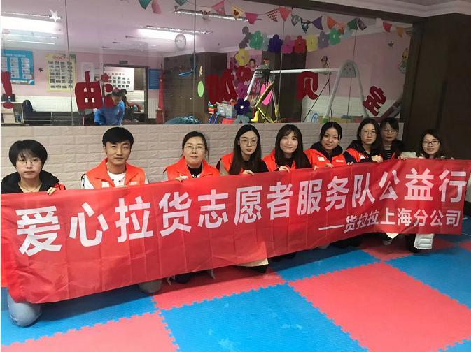 关爱自闭症儿童 货拉拉上海分公司走进早起鸟康复中心