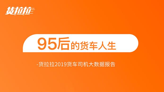货拉拉2019大数据报告:95后货车司机的别样人生
