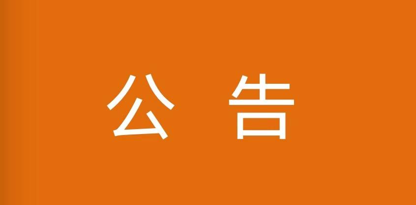 """关于在武汉城区开通救援物资运输""""绿色通道""""的公告"""