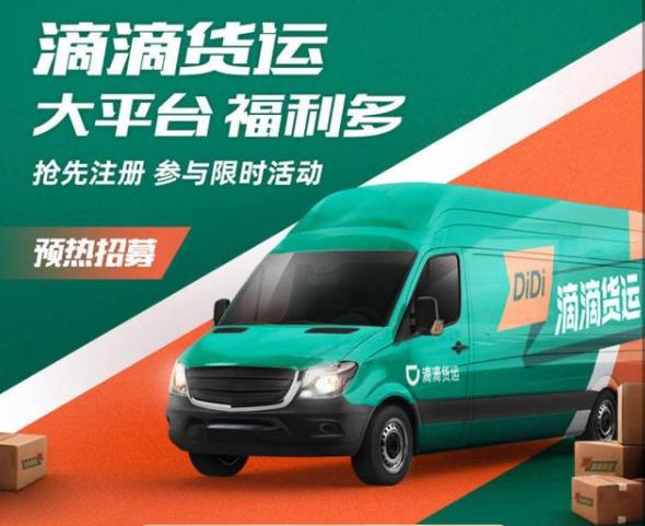滴滴进军货运:在杭州成都招募货运司机,需考试再上岗