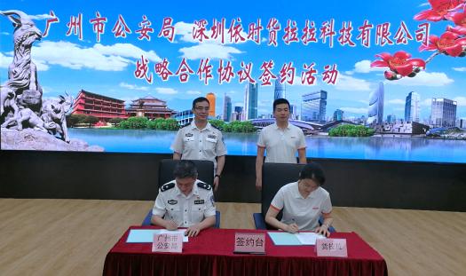 """广州市公安局与货拉拉签署战略合作协议  携手共建""""平安广州"""""""
