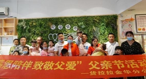 货拉拉金华分公司开展父亲节特别活动