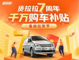 金九银十货运旺季,货拉拉为新司机提供一站式购车服务