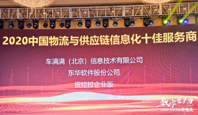 货拉拉企业版获中国物流与供应链信息化十佳服务商