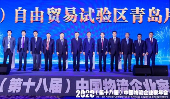 2020(第十八届)中国物流企业家年会在青岛举行