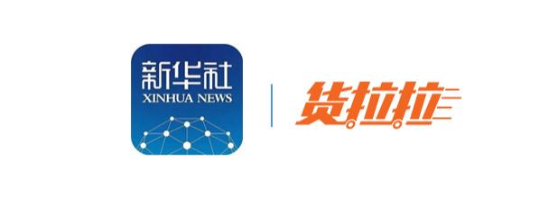 新华社客户端联合货拉拉发布2020城市货运数据报告