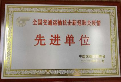 货拉拉坚守抗疫一线 获中国交通运输协会表彰