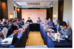 货拉拉举办互联网货运安全研讨会