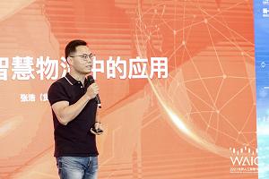 货拉拉CTO张浩世界人工智能大会演讲:IoT让物流智慧起来